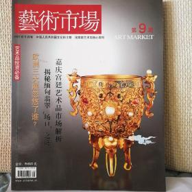 艺术市场2007年第9期