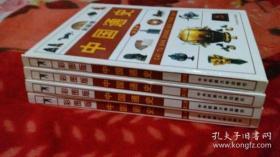 《彩图版中国通史》(一,二,三,四, 全4册)精装