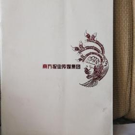 南方报业传媒集团(宣传册)