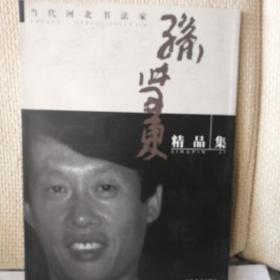 当代河北书法家孙学东精品集(作者签名本)