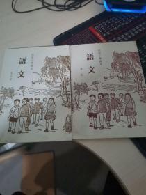 初级小学课本:语文第一册,第四册,两本合售160