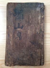 【眉山集•苏东坡集•1】朝鲜手抄本 .书123页 纸墨书具佳品 。