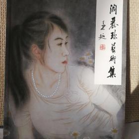 闫丽珍艺术集(作者签赠本)