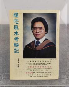 """孔网孤本 曾子南《阳宅风水考验记》台湾1982年出版,繁体原版,版本罕见""""中国堪舆学会""""创办人、著名现代风水家"""