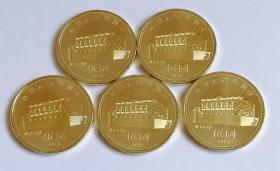 2016年孙中山诞辰150周年纪念币5枚合售