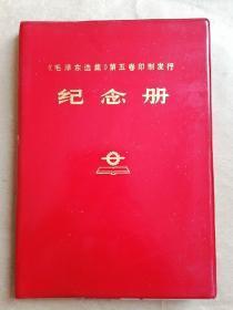 毛泽东选集第五卷印刷发行纪念册