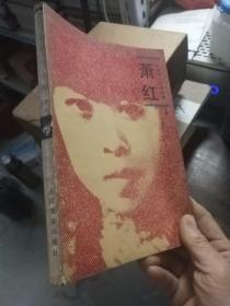 中国现代作家选集 萧红