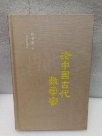论中国古代数学家(作者郭书春签名 钤印 毛边本)布面