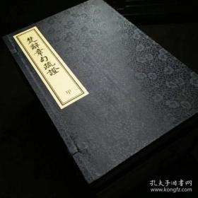 楚辞章句疏证(二函二十二)册,限量100部。本部是第四部, 黄灵庚 线装竹宣 收藏价值高