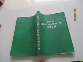 2000年贵州省室内装饰工程预算定额 正版现货实物图品佳4-6
