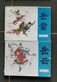 老版连环画 岳家小将 岳雷 岳云 (2册全) [8品以上 B04]