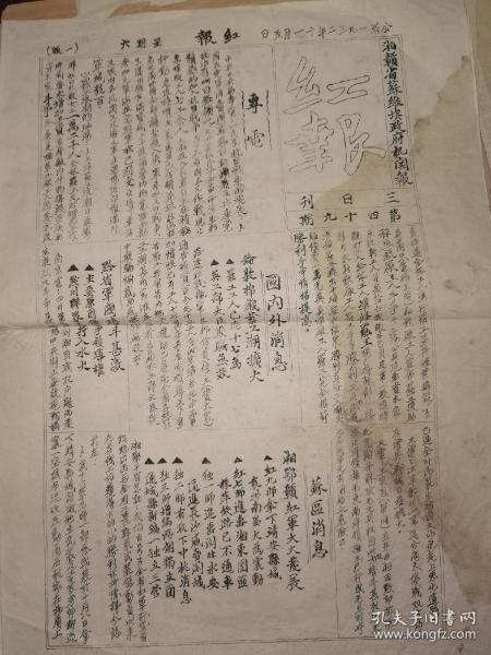 抗日,红军,抗战,红报,红军时的机关报纸,湘赣省苏维埃政府机关报,孤品!