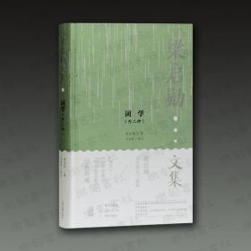 词学 外二种(16开精装 全一册 )