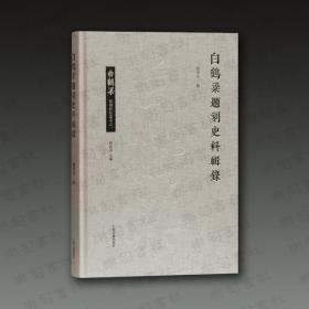 白鹤梁题刻史料辑录(16开精装 全一册 原箱装)