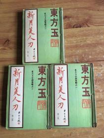 新月美人刀  全3册
