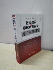 社会建设与修改后刑诉法若干问题研究 : 2013