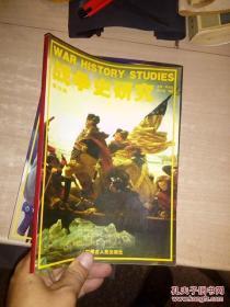 战争史研究(二)总 第39册
