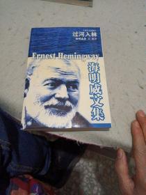 过河入林:海明威文集新版