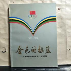 金色的摇篮——国家体委训练局建局45年冠军录(1951--1996)