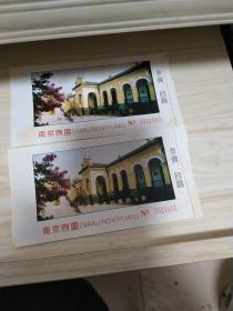 南京煦园门票2张