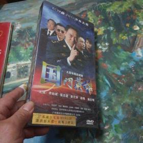 大型电视连续剧《国门英雄》十四碟装DVD未拆封