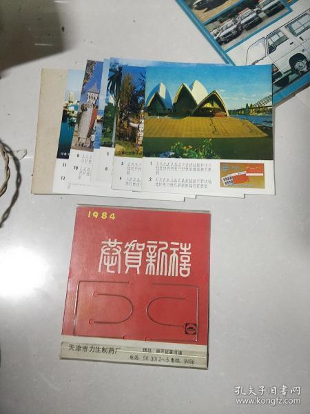 天津市力生制药厂 日历 1984年,每张图都有力生制药厂产品见图!