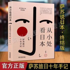全新正版认识日本从小处看日本萨苏旅日十年手记 了解读研究感知日本文化 金城出版社
