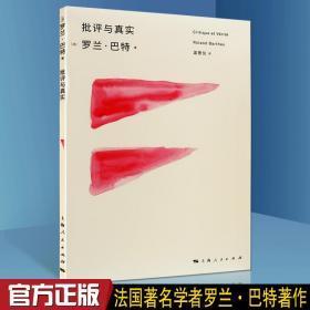 全新正版批评与真实 法国罗兰·巴特著 思想家结构主义后结构主义符号学存在主义 上海人民出版社书籍