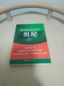 英语短语动词的奥秘(修订版)