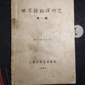 世界语翻译研究