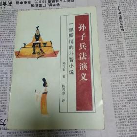 一部畅销的斗智小说 孙子兵法演义