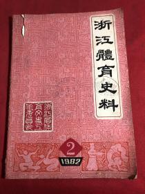 浙江体育史料 1982.2