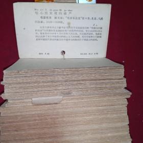毛泽东选集卡片(一套共282张)