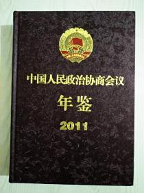 中国人民政治协商会议年鉴   2011