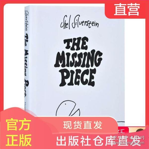 The Missing Piece