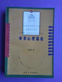 审美心理描述(美学设计艺术教育丛书)