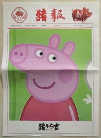 报纸:2019年11月28日《猪报》创刊号(8开)