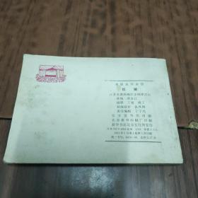 红娘(箱12)