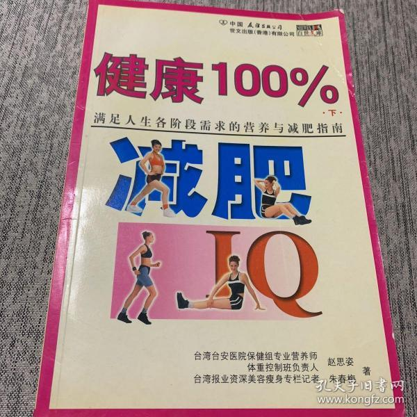 健康100%:满足人生各阶段需求的营养与减肥指南(上下册)