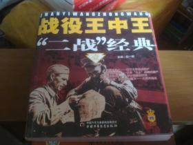 战役王中王 二战经典