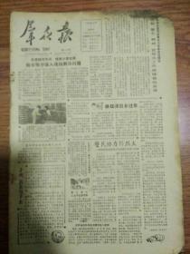 生日报群众报1986年3月1日(8开四版) 国务院确定要把经济特区办得更快更好; 地市领导深入现场解决问题;