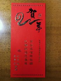不妄不欺斋之一千两百六十五:台湾学者柯万成贺卡附实寄封(中华书局总编辑傅璇琮上款)