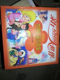 橙色花 新动画大世界 中文合订版