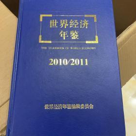 世界经济年鉴2010-2011