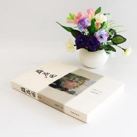 后花园 方英文 著/现当代文学透过爱情描写人性与沧桑历史