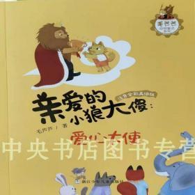 亲爱的小狼大傻:爱心大使.2021年寒假书 1-3年级推荐书籍