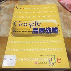 Google品牌战略 馆藏 无笔迹