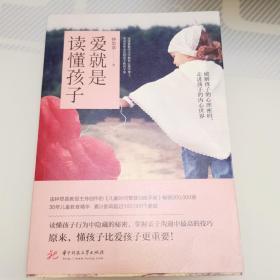 钟思嘉孩子心理学系列:爱就是读懂孩子+别让孩子输在情商(套装全两册)