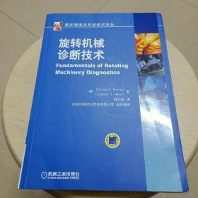 国际制造业先进技术译丛·旋转机械诊断技术(一版一印)