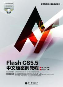 Flash CS5.5中文版案例教程 安小龙 高等教育